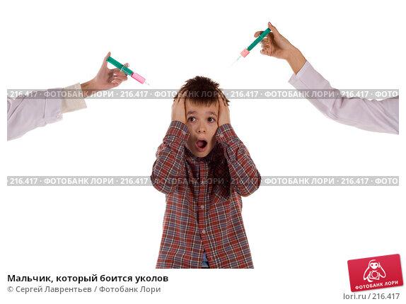 Мальчик, который боится уколов, фото № 216417, снято 1 марта 2008 г. (c) Сергей Лаврентьев / Фотобанк Лори
