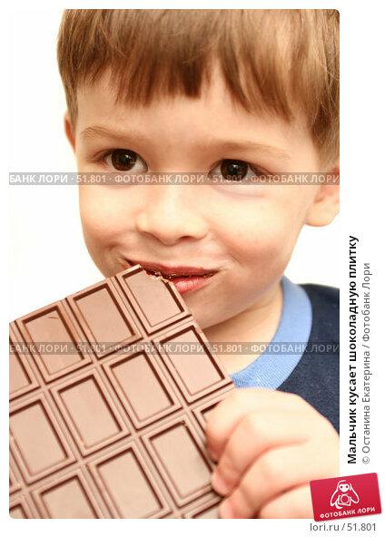 Мальчик кусает шоколадную плитку, фото № 51801, снято 26 мая 2007 г. (c) Останина Екатерина / Фотобанк Лори