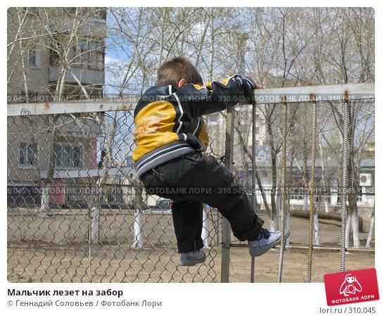 Мальчик лезет на забор, фото № 310045, снято 11 мая 2008 г. (c) Геннадий Соловьев / Фотобанк Лори