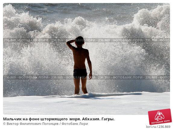 Мальчик на фоне штормящего  моря. Абхазия. Гагры., фото № 236869, снято 30 августа 2006 г. (c) Виктор Филиппович Погонцев / Фотобанк Лори