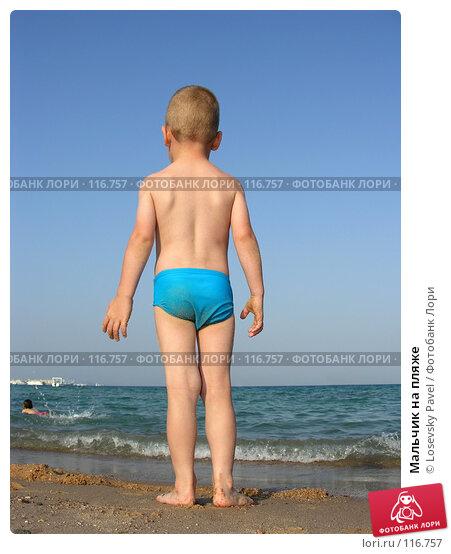 Мальчик на пляже, фото № 116757, снято 5 января 2006 г. (c) Losevsky Pavel / Фотобанк Лори