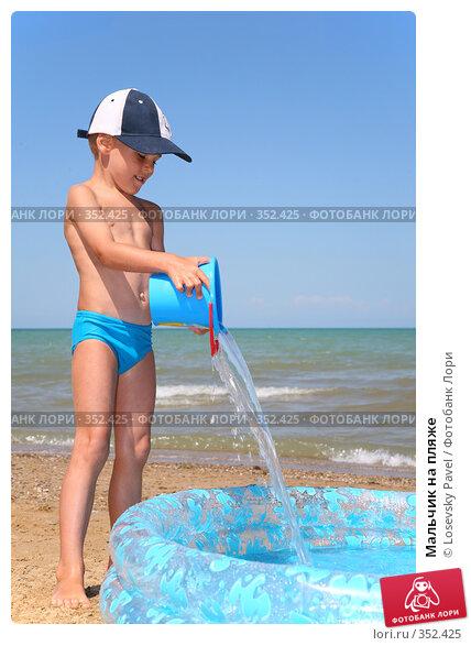 Мальчик на пляже, фото № 352425, снято 14 сентября 2017 г. (c) Losevsky Pavel / Фотобанк Лори