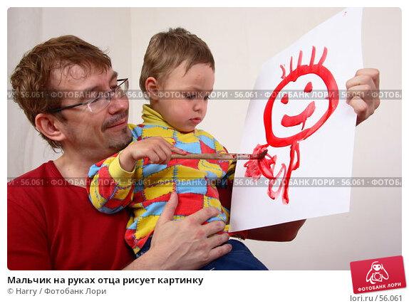 Мальчик на руках отца рисует картинку, фото № 56061, снято 4 июня 2007 г. (c) Harry / Фотобанк Лори