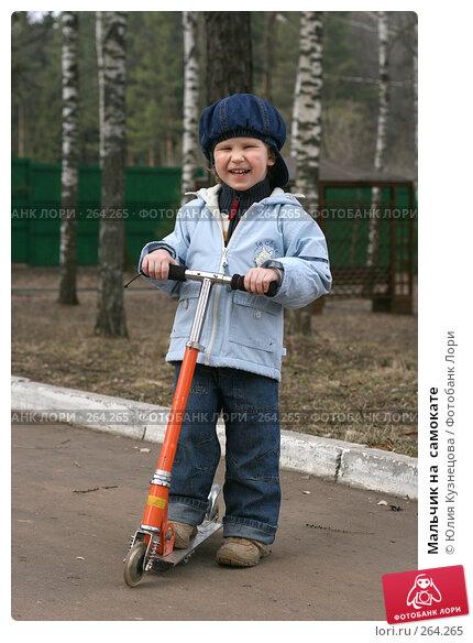 Мальчик на  самокате, фото № 264265, снято 7 апреля 2008 г. (c) Юлия Кузнецова / Фотобанк Лори