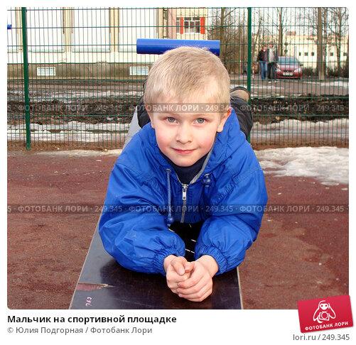 Мальчик на спортивной площадке, фото № 249345, снято 4 апреля 2008 г. (c) Юлия Селезнева / Фотобанк Лори