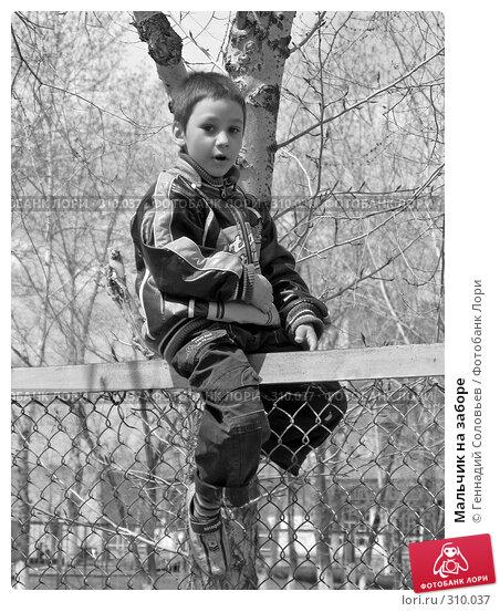 Мальчик на заборе, фото № 310037, снято 11 мая 2008 г. (c) Геннадий Соловьев / Фотобанк Лори