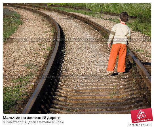 Купить «Мальчик на железной дороге», фото № 173313, снято 17 июня 2006 г. (c) Заметалов Андрей / Фотобанк Лори