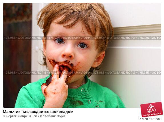 Мальчик наслаждается шоколадом, фото № 175985, снято 13 января 2008 г. (c) Сергей Лаврентьев / Фотобанк Лори
