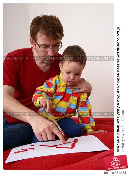 Купить «Мальчик пишет букву А под наблюдением заботливого отца», фото № 81481, снято 4 июня 2007 г. (c) Harry / Фотобанк Лори
