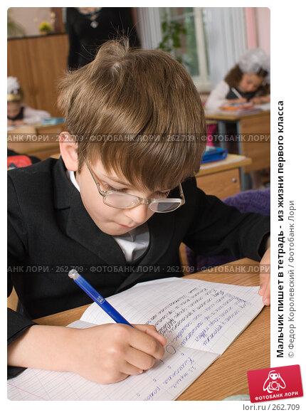 Мальчик пишет в тетрадь -  из жизни первого класса, фото № 262709, снято 25 апреля 2008 г. (c) Федор Королевский / Фотобанк Лори