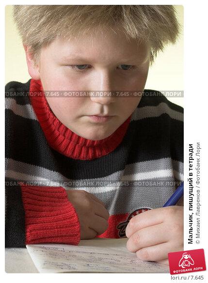 Мальчик, пишущий в тетради, фото № 7645, снято 21 декабря 2005 г. (c) Михаил Лавренов / Фотобанк Лори