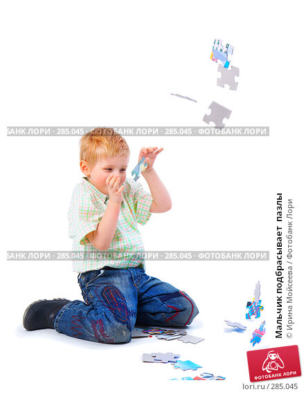 Мальчик подбрасывает  пазлы, фото № 285045, снято 29 марта 2008 г. (c) Ирина Мойсеева / Фотобанк Лори