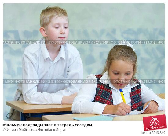 Мальчик подглядывает в тетрадь соседки, фото № 213349, снято 19 августа 2007 г. (c) Ирина Мойсеева / Фотобанк Лори