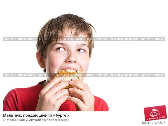 Мальчик, поедающий гамбургер, фото № 328513, снято 28 мая 2008 г. (c) Мельников Дмитрий / Фотобанк Лори