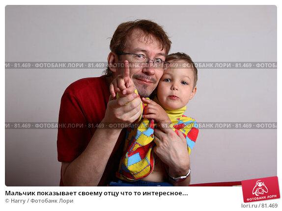 Мальчик показывает своему отцу что то интересное..., фото № 81469, снято 4 июня 2007 г. (c) Harry / Фотобанк Лори