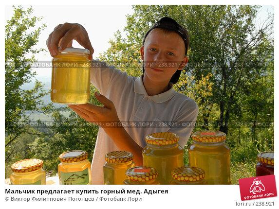 Купить «Мальчик предлагает купить горный мед. Адыгея», фото № 238921, снято 19 июля 2007 г. (c) Виктор Филиппович Погонцев / Фотобанк Лори