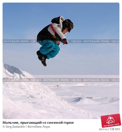 Купить «Мальчик, прыгающий со снежной горки», фото № 138553, снято 8 апреля 2006 г. (c) Serg Zastavkin / Фотобанк Лори