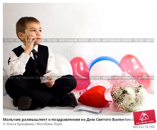 Мальчик размышляет о поздравлении ко Дню Святого Валентина. , фото № 15193, снято 10 декабря 2006 г. (c) Ольга Красавина / Фотобанк Лори