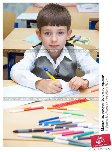 Купить «Мальчик рисует фломастерами», фото № 213369, снято 19 августа 2007 г. (c) Ирина Мойсеева / Фотобанк Лори