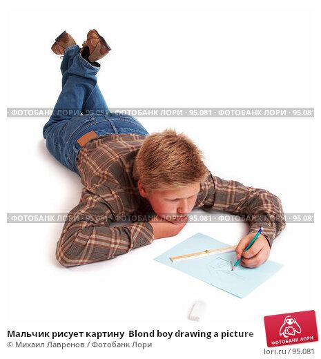 Мальчик рисует картину  Blond boy drawing a picture, фото № 95081, снято 30 июня 2007 г. (c) Михаил Лавренов / Фотобанк Лори
