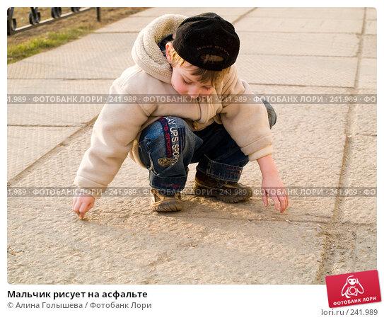 Купить «Мальчик рисует на асфальте», эксклюзивное фото № 241989, снято 26 апреля 2018 г. (c) Алина Голышева / Фотобанк Лори