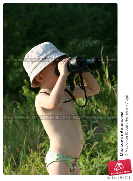 Купить «Мальчик с биноклем», фото № 94241, снято 16 июня 2007 г. (c) Марюнин Юрий / Фотобанк Лори