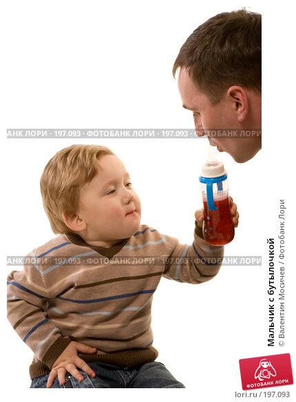 Мальчик с бутылочкой, фото № 197093, снято 4 января 2008 г. (c) Валентин Мосичев / Фотобанк Лори