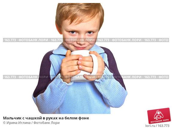 Мальчик с чашкой в руках на белом фоне, фото № 163773, снято 23 декабря 2007 г. (c) Ирина Иглина / Фотобанк Лори