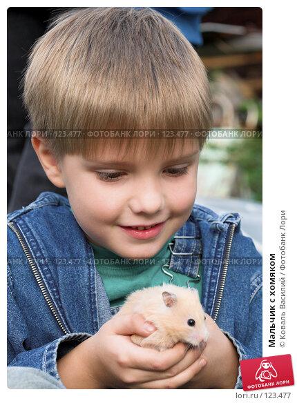 Мальчик с хомяком, фото № 123477, снято 17 сентября 2006 г. (c) Коваль Василий / Фотобанк Лори