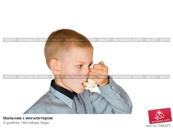 Купить «Мальчик с ингалятором», фото № 109077, снято 3 июля 2007 г. (c) podfoto / Фотобанк Лори