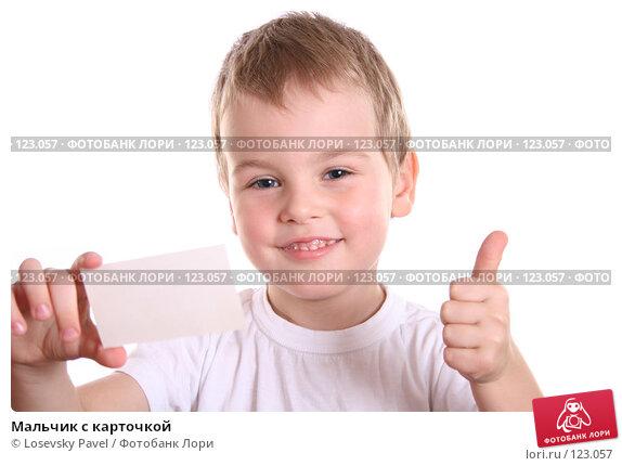Мальчик с карточкой, фото № 123057, снято 7 апреля 2006 г. (c) Losevsky Pavel / Фотобанк Лори