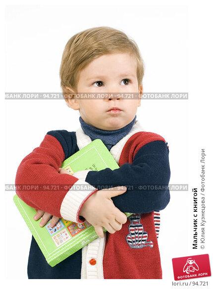 Мальчик с книгой, фото № 94721, снято 7 октября 2007 г. (c) Юлия Кузнецова / Фотобанк Лори