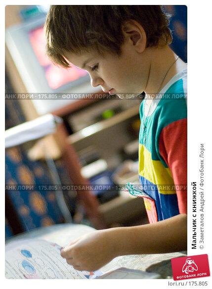 Купить «Мальчик с книжкой», фото № 175805, снято 28 октября 2007 г. (c) Заметалов Андрей / Фотобанк Лори