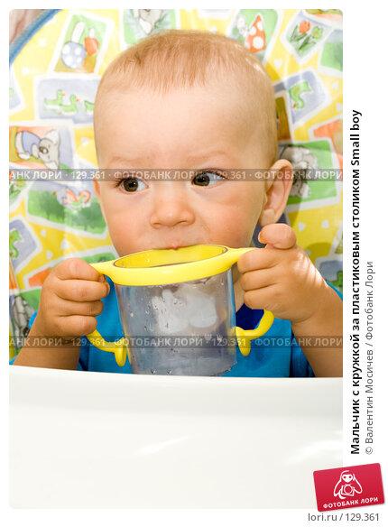 Мальчик с кружкой за пластиковым столиком Small boy, фото № 129361, снято 22 июля 2007 г. (c) Валентин Мосичев / Фотобанк Лори