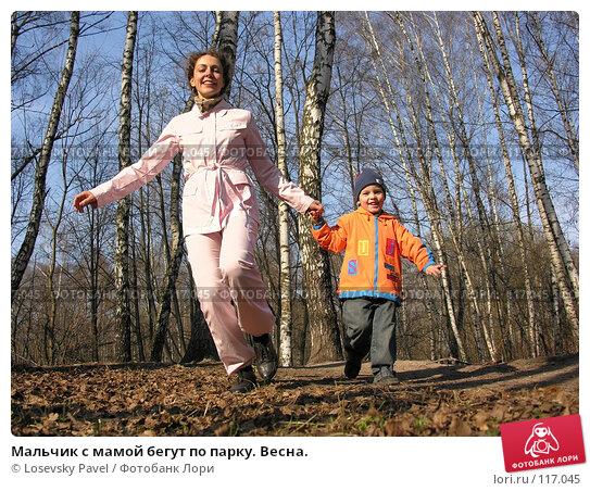 Мальчик с мамой бегут по парку. Весна., фото № 117045, снято 30 апреля 2006 г. (c) Losevsky Pavel / Фотобанк Лори