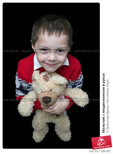 Мальчик с медвежонком в руках, фото № 126057, снято 25 ноября 2007 г. (c) Ермилова Арина / Фотобанк Лори