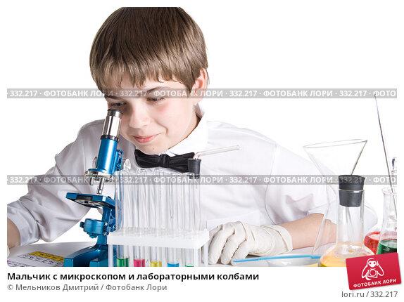 Мальчик с микроскопом и лабораторными колбами, фото № 332217, снято 28 мая 2008 г. (c) Мельников Дмитрий / Фотобанк Лори