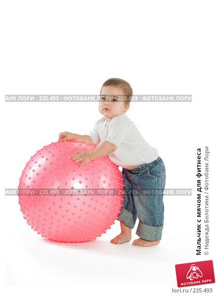 Купить «Мальчик с мячом для фитнеса», фото № 235493, снято 22 апреля 2018 г. (c) Надежда Болотина / Фотобанк Лори