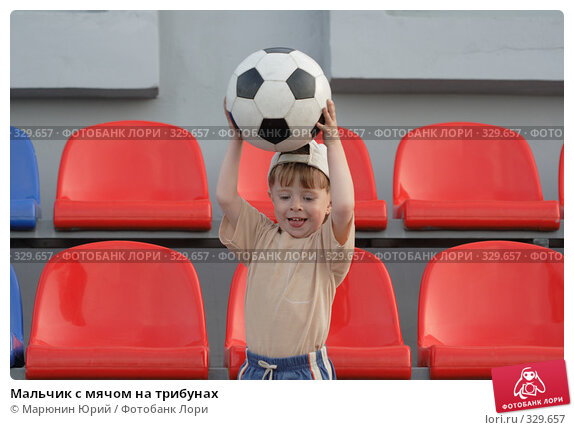 Мальчик с мячом на трибунах, фото № 329657, снято 14 июня 2008 г. (c) Марюнин Юрий / Фотобанк Лори