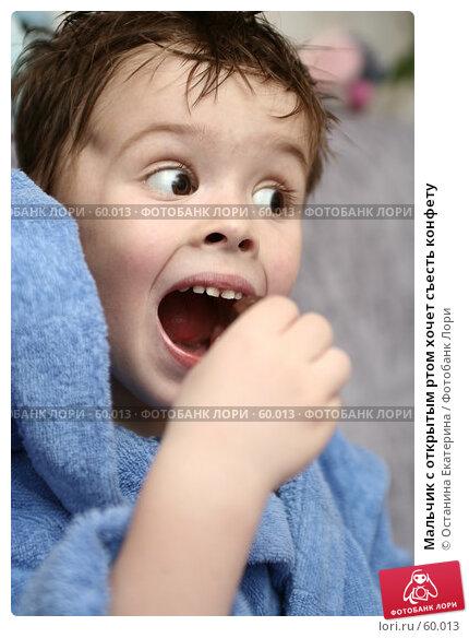 Мальчик с открытым ртом хочет съесть конфету, фото № 60013, снято 17 апреля 2007 г. (c) Останина Екатерина / Фотобанк Лори