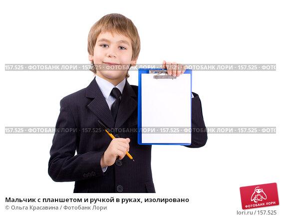 Мальчик с планшетом и ручкой в руках, изолировано, фото № 157525, снято 21 октября 2007 г. (c) Ольга Красавина / Фотобанк Лори