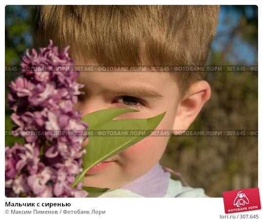 Мальчик с сиренью, фото № 307645, снято 25 мая 2007 г. (c) Максим Пименов / Фотобанк Лори