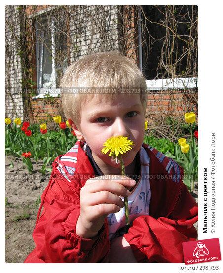 Купить «Мальчик с цветком», фото № 298793, снято 11 мая 2008 г. (c) Юлия Селезнева / Фотобанк Лори