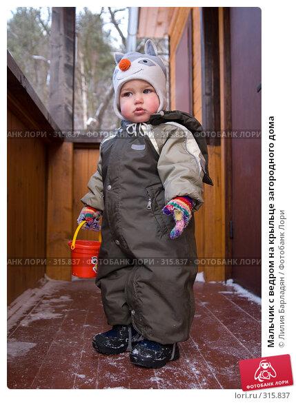 Мальчик с ведром на крыльце загородного дома, фото № 315837, снято 2 декабря 2007 г. (c) Лилия Барладян / Фотобанк Лори