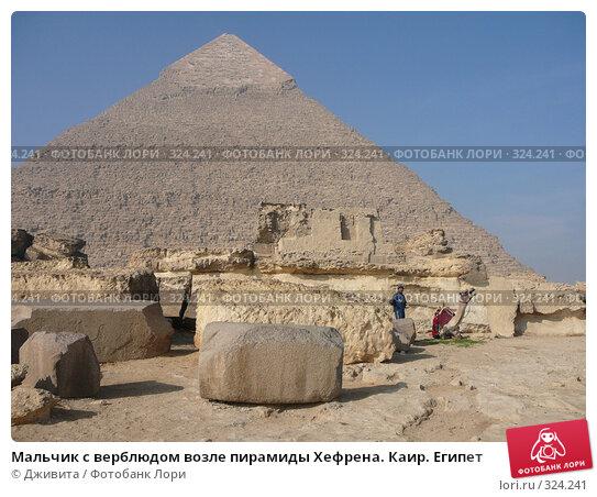 Мальчик с верблюдом возле пирамиды Хефрена. Каир. Египет, фото № 324241, снято 7 января 2008 г. (c) Дживита / Фотобанк Лори