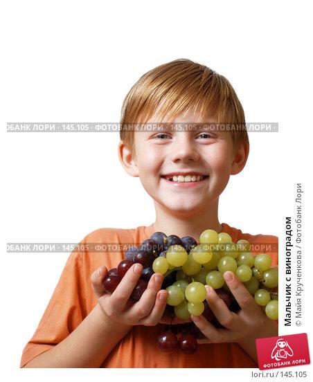 Мальчик с виноградом, фото № 145105, снято 27 октября 2007 г. (c) Майя Крученкова / Фотобанк Лори