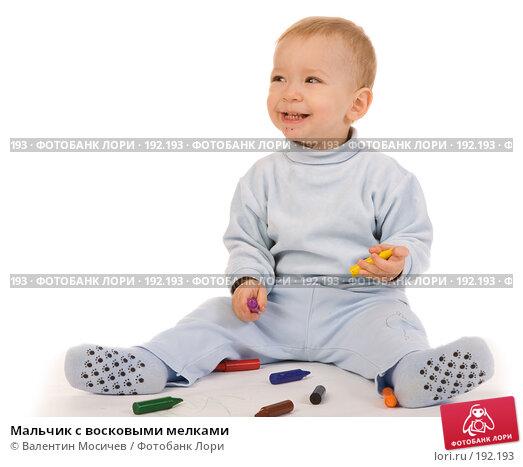 Мальчик с восковыми мелками, фото № 192193, снято 8 января 2008 г. (c) Валентин Мосичев / Фотобанк Лори