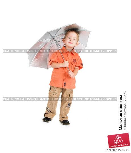 Мальчик с зонтом, фото № 150633, снято 3 ноября 2007 г. (c) hunta / Фотобанк Лори