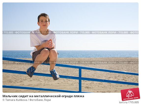 Мальчик сидит на металлической ограде пляжа, фото № 715005, снято 19 февраля 2009 г. (c) Tamara Kulikova / Фотобанк Лори