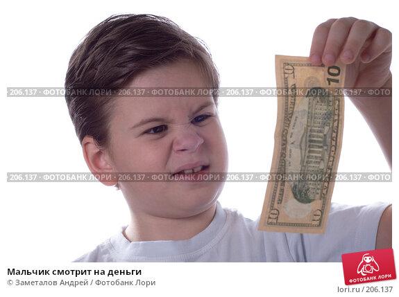 Мальчик смотрит на деньги, фото № 206137, снято 20 февраля 2008 г. (c) Заметалов Андрей / Фотобанк Лори